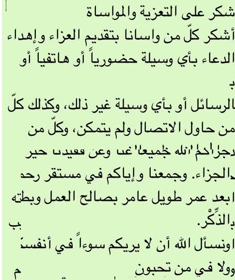 كلمة شكر على تعزية من عائلة المرحومة البنت فطمة منت مولاي عمر صحيفة الإعلام