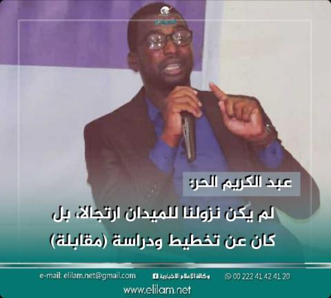 عبد الكريم الحر.. قيادي في مقدمي خدمات التعليم